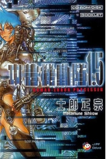 Ghost in the Shell #1.5